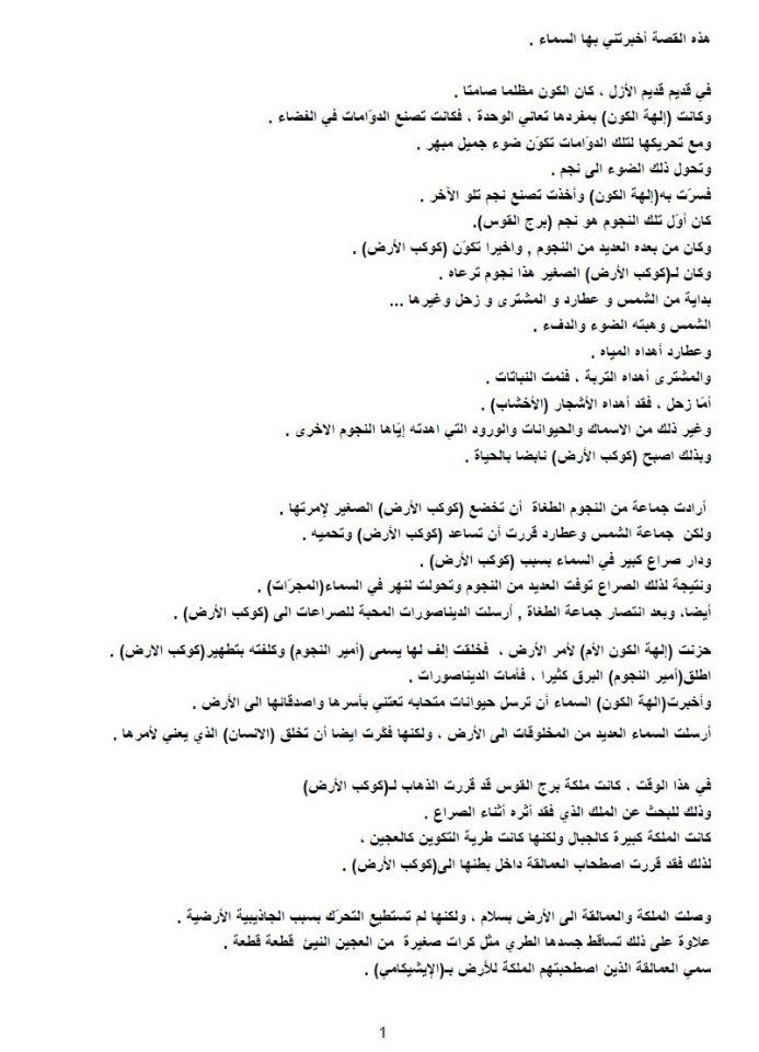 earth arabic pdf 1