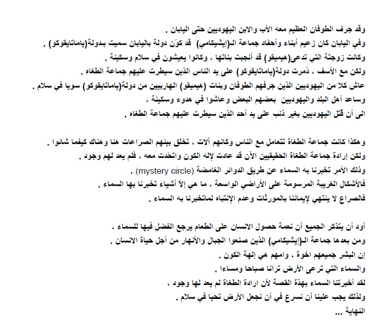 earth arabic pdf 5jpg