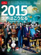 economist magazine jan2015
